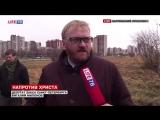 Милонов распилил языческого идола в Купчино - Первый по срочным новостям — LIFE - NEWS.ts
