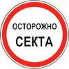 Анти-Эниология / НИЦ Энио / ОСТОРОЖНО, СЕКТА!