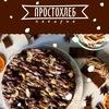 Торты, пироги на заказ   ПРОСТОХЛЕБ Калининград