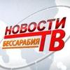Бессарабия ТВ