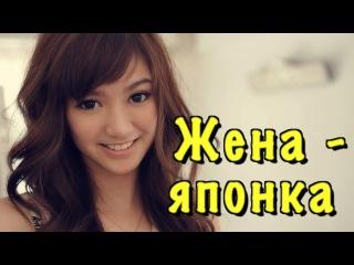 Японка - хорошая жена для русского?