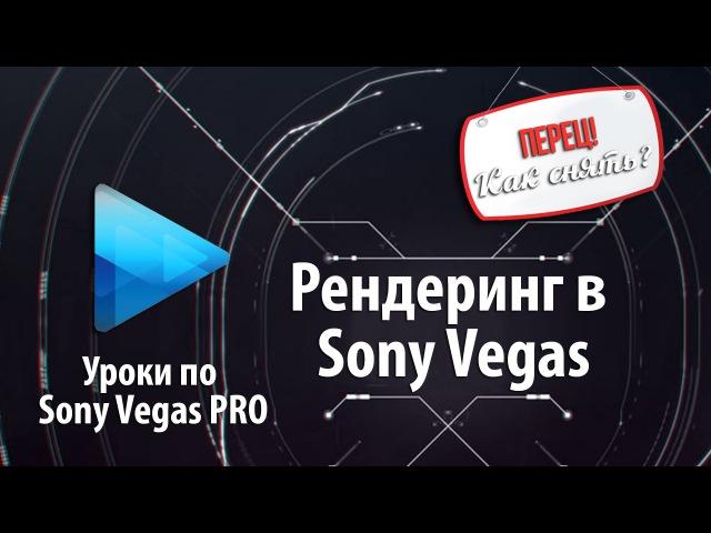 Рендеринг в Sony Vegas | Rendering | Вывод видео| Сохранение | Экспорт