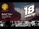 Баста АК-47, Смоки Мо, Словетский, Тати, ТГК, QП - Зеленый Театр