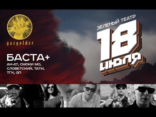 Баста x АК-47 x Смоки Мо x Словетский x Тати x ТГК x QП - Зеленый Театр (2013)