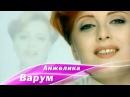 Анжелика Варум – Зимняя вишня