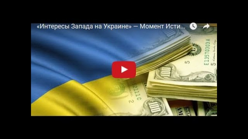 «Интересы Запада на Украине» — Момент Истины от 28 03 2016