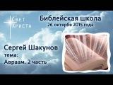 Библеи