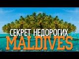 Мальдивы  Secrets of Maldives  Первый фильм про Мальдивы  Секрет бюджетного путешествия