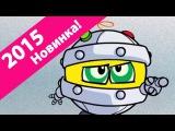 Пин-код - 2015 - День Биби 2 серия HD (Смешарики - познавательные мультики для детей)
