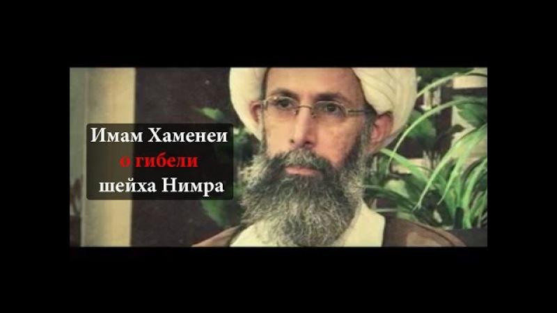 Имам Хаменеи о гибели шейха Нимра