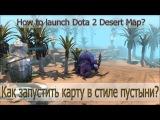 Как запустить карту в стиле пустыни? [How to launch Dota 2 Desert Map]