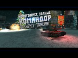 Звание - Besheniy Tanchik (КОМАНДОР)