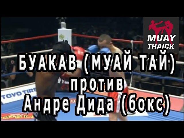Буакав (Муай Тай) проти Андре Дида (бокс) - очень жесткий бой