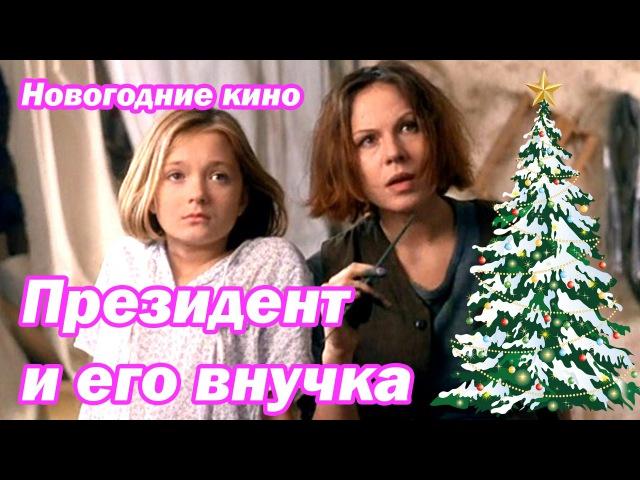 Новый Год 2016 Президент и его внучка История «Принцессы» и «нищенки» Рождественс...