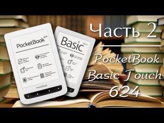 Обзор Электронной Книги Pocketbook Basic Touch 624 Часть 2 (Функциональные способности)