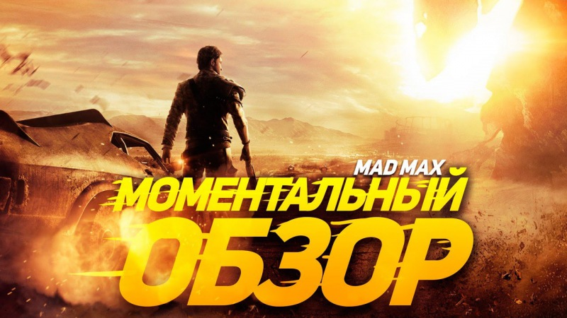 Минные Поля Mad Max Карта