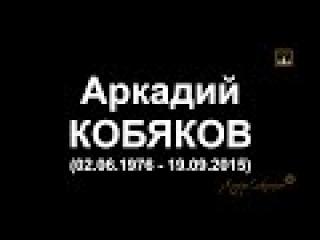 кобяков новый клип 2016