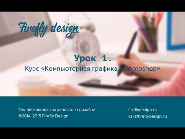 Урок 1 Введение Курс Компьютерная графика в Photoshop смотреть онлайн без регистрации