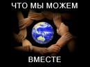 Что мы можем вместе