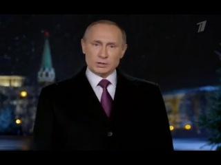 Новогоднее обращение президента РФ Владимира Путина 2016