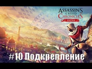 Assassin's Creed Chronicles: India. Прохождение #10 Подкрепление