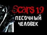 Scars 19 - Песочный человек