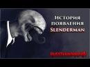 Страшные Истории - появления Slender man Russian Horror TV