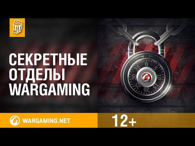 Секретные отделы Wargaming
