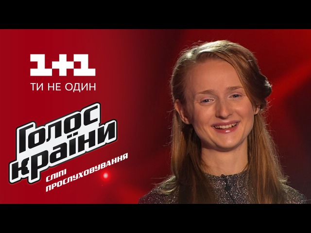 Александра Казакова Там нет меня - выбор вслепую - Голос страны 6 сезон