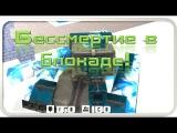 Баги в блокаде! Бессмертие в танке (Баг Пофиксен!!!)