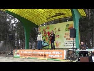 Радио Мексика, Левашовы Вадим и Юлия, песня А. Бардина, концерт в парке Обнинск
