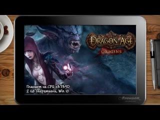 ИГРЫ НА WINDOWS ПЛАНШЕТЕ / Dragon age Origins / on tablet pc game playing test gameplay
