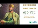 Sohibqiron Amir Temur 680 yil | Сохибкирон Амир Темур 680 йил
