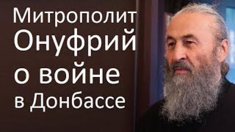 Митрополит Онуфрій про війну на Сході о войне в Донбассе