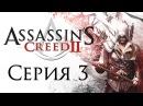 Assassin's Creed 2 Прохождение игры на русском 3
