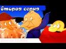 Муфта, Полботинка и Моховая Борода (мультфильм, 2 серия) 1987 год