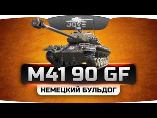 Немецкий Бульдог (Обзор нового прем-танка M41 90 GF)