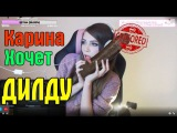 СТРИМЕРША КАРИНА ХОЧЕТ ДИЛДУ (Sharishaxd) Лучшие Моменты - Карина Sharishaxd