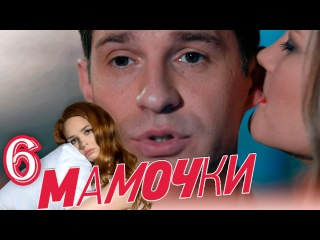 Мамочки - Серия 6 - Сезон 1 - комедийный сериал HD