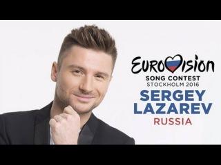 РОССИЮ на ЕВРОВИДЕНИЕ 2016 представит Сергей Лазарев, а песню ему написал Киркоров