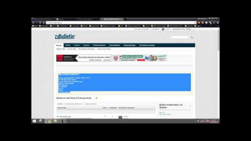 [RUS][snr93] Kali Linux 2.0 - parrot, wifislax, kali linux