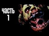 Прохождение Five Nights at Freddy's 3 (Русский перевод)  60 FPS  Часть 1 Первая ночь