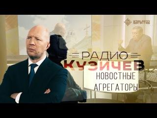 Радио Кузичев: Новостные агрегаторы. Что дальше?