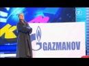 КВН Раисы - 2013 12 СТЭМ с Газмановым