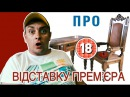 Петро Бампер про відставку премєр-міністра без цензури