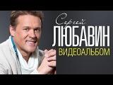 Сергей ЛЮБАВИН - ЛУЧШИЕ ПЕСНИ ВИДЕОАЛЬБОМ