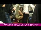 Показания свидетеля Шажок на суде по делу Виктории Павленко - 13.11.2015
