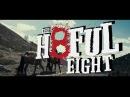 Омерзительная восьмерка The Hateful Eight 2015 трейлер HD, 720p