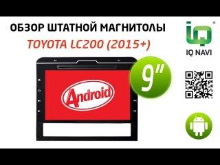 Обзор автомагнитолы IQ NAVI T44-2921C Toyota LC 200 (2015+) 9