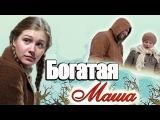 Богатая Маша все серии Мелодрама сериал фильм смотреть онлайн